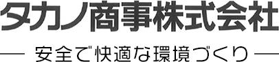 タカノ商事株式会社[安全で快適な環境づくり]
